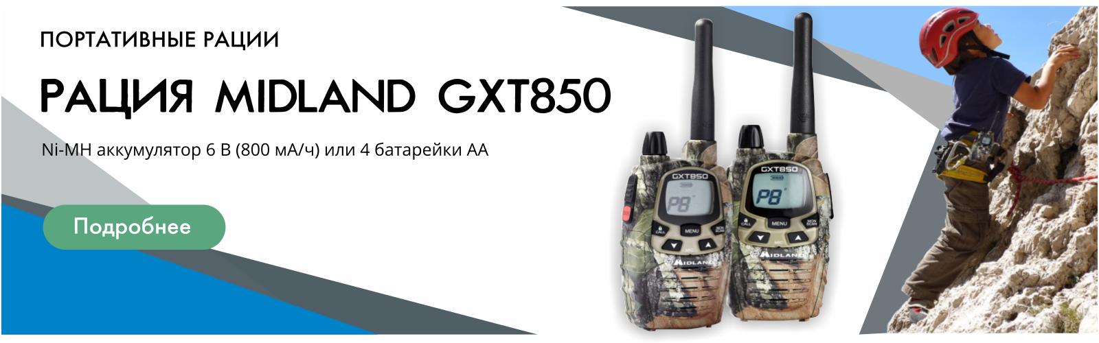 Midland GXT850
