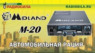 Обзор автомобильной рации Midland M-20