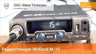 Midland M-10 - сиби радиостанция 2017 модельного года